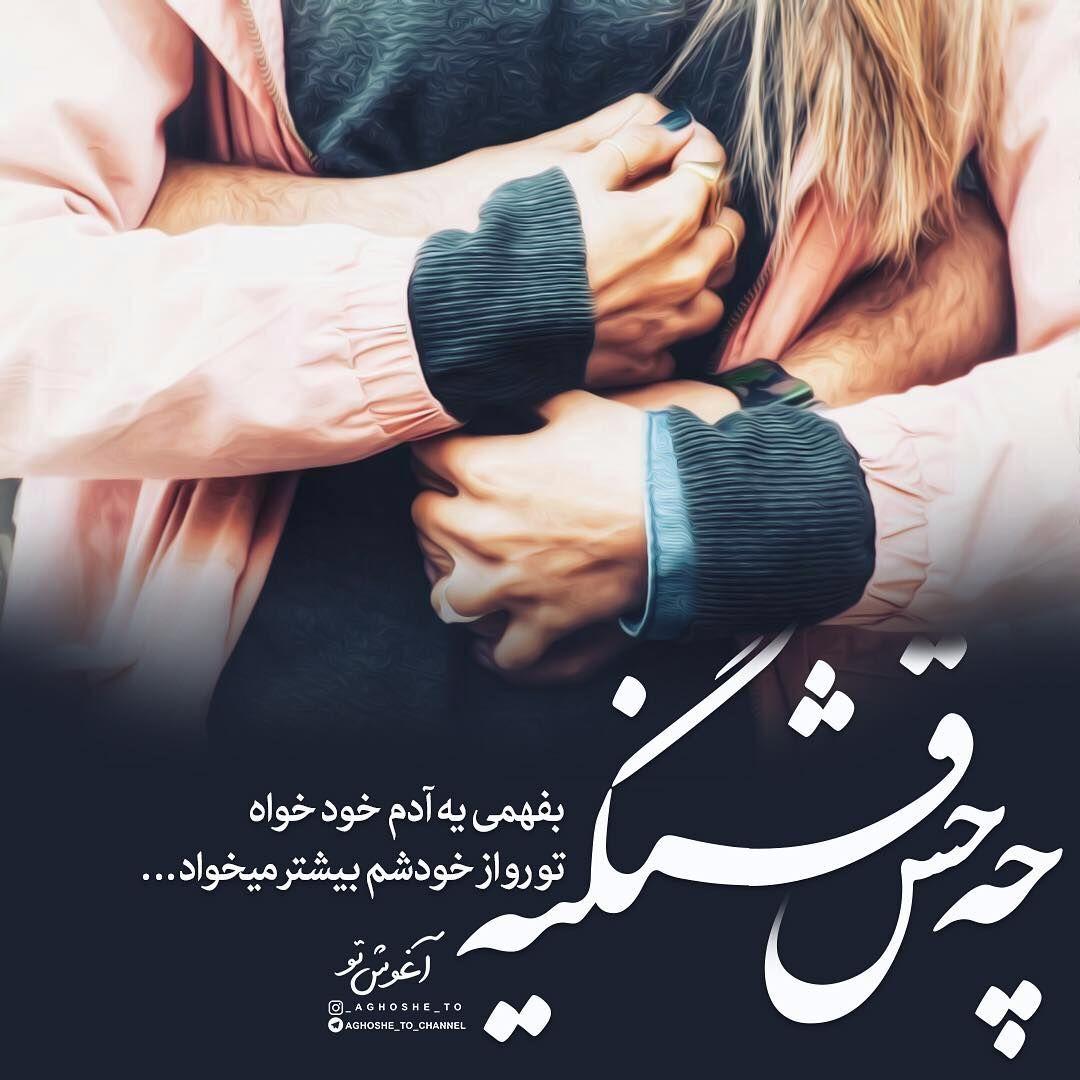 عکس نوشته همسرانه + جمله عکس های زیبا در مورد شوهرم و خانمم