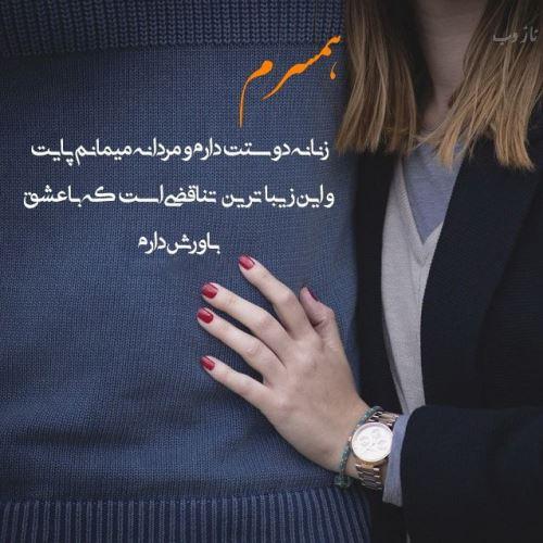عکس نوشته همسرانه