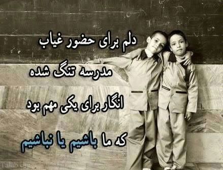 عکس نوشته مدرسه + متن و جملات خنده دار روز اول مدرسه و شروع مدارس ماه مهر