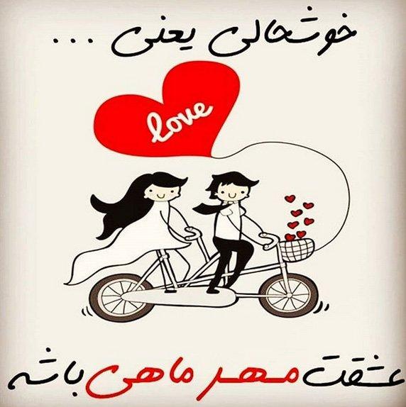 عکس نوشته تبریک تولد مهر