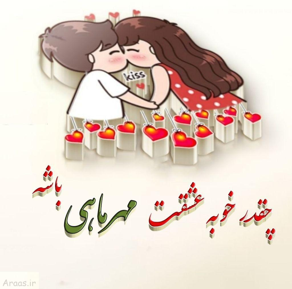 عکس تبریک تولد همسر مهر ماهی