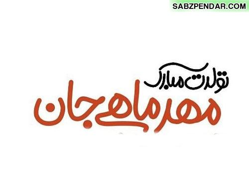 عکس تولد مهر ماهی برای پروفایل