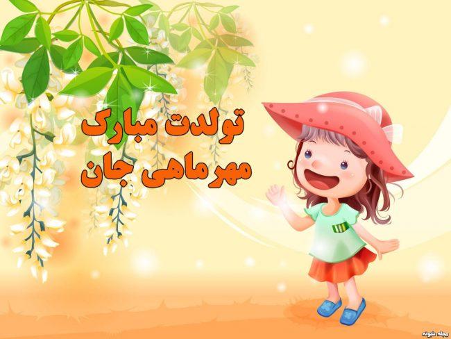 عکس تولد بهمن ماهی دختر