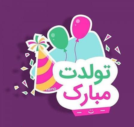 عکس نوشته تبریک تولد همسر متولد ماه مهر + متن های تولدت مبارک همسر مهر ماهی