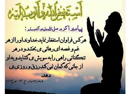عکس نوشته توبه و استغفار + پیامک توبه و متن دعای توبه