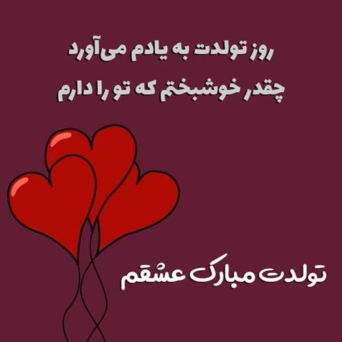 اس ام اس تبریک تولد عاشقانه + پیام تبریک تولد شوهر و خانم برای زوج های عاشق
