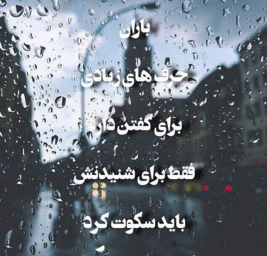 اشعار بارانی