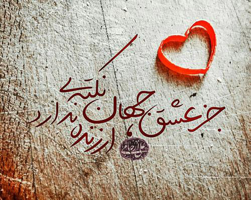جملات دلبری عاشقانه