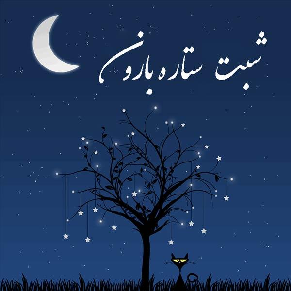 جملات شب بخیر دوستانه