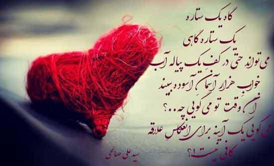 شعر احساسی
