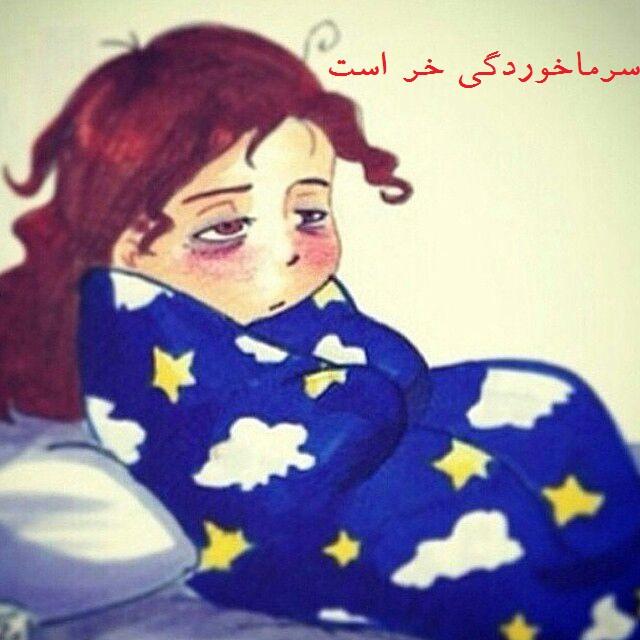 عکس نوشته سرماخوردگی