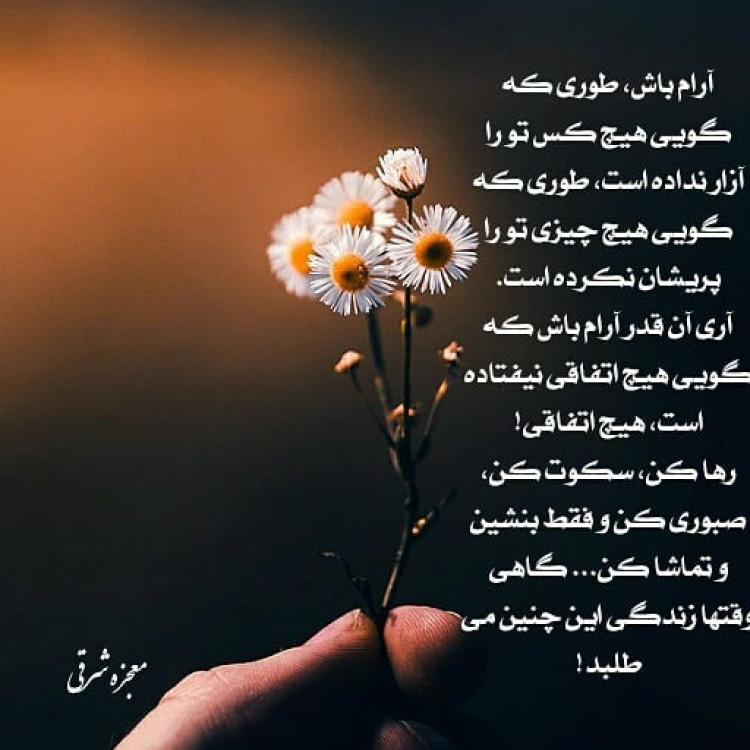 عکس نوشته آرامش + متن و جملات در مورد آرامش در زندگی