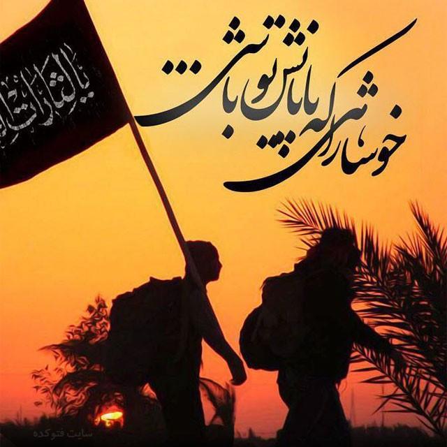 عکس متن دار اربعین امام حسین (ع) + نوشته های عاشقانه در مورد روز اربعین حسینی