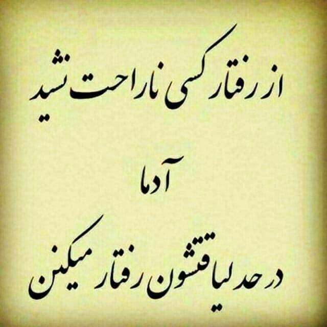 عکس نوشته داغون شدن و ناراحتی