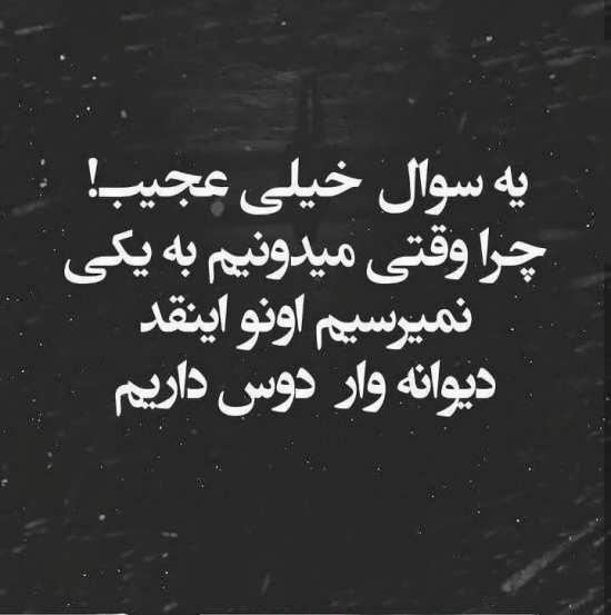 عکس نوشته دیوانگی
