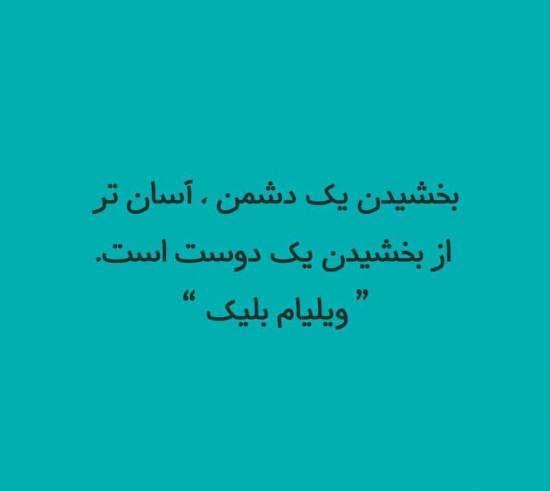 عکس نوشته طعنه دار