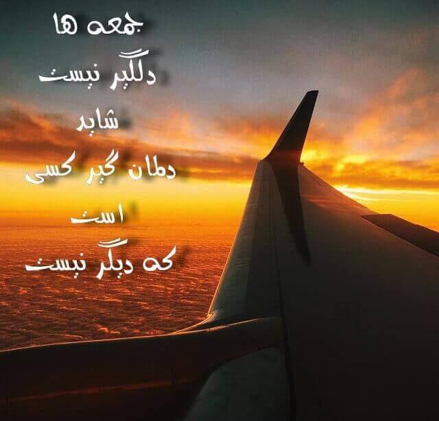 متن غمگین روز جمعه