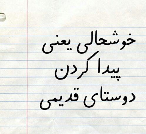 متن دوست قدیمی