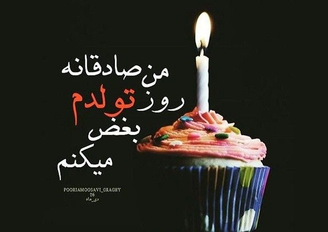 عکس تولد غمگین مهر
