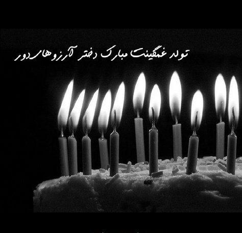 جملات غمگین تبریک تولد به خودم