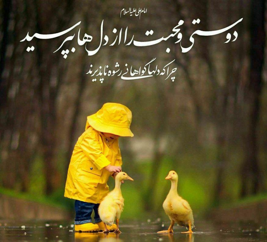 عکس نوشته دوستی
