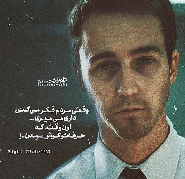 دیالوگ های ماندگار انگلیسی + زیباترین جمله های معروف فیلم ها با ترجمه فارسی