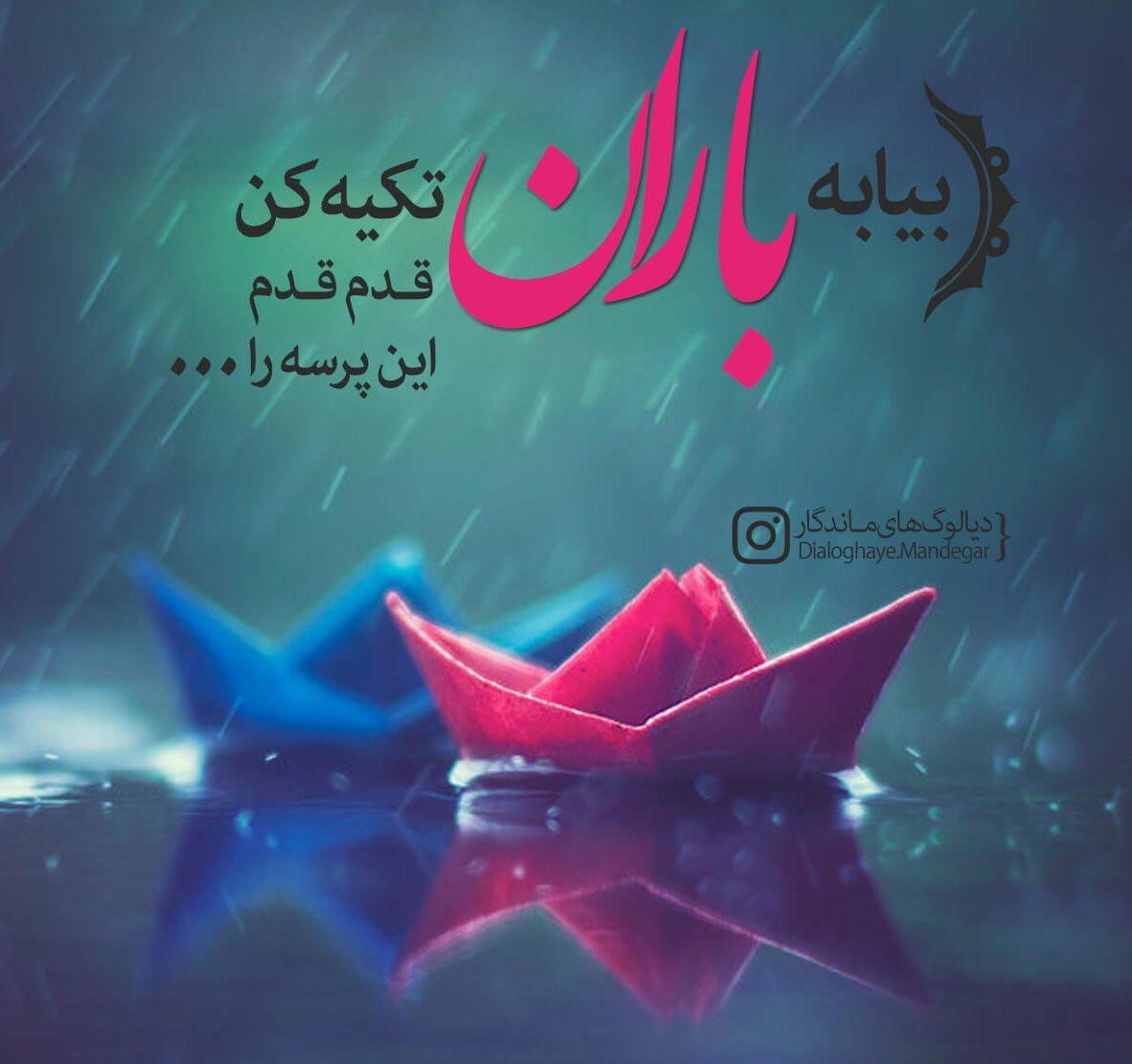 متن هوای بارانی