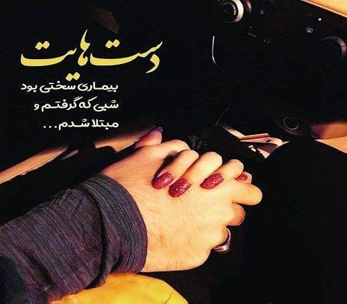 عکس پروفایل دست در دست هم عاشقانه