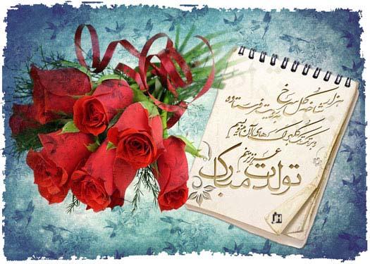 متن تبریک تولد همسر آذر ماهی