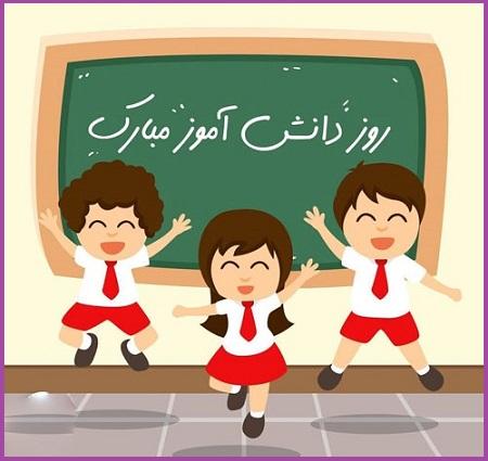 انشا در مورد روز دانش آموز