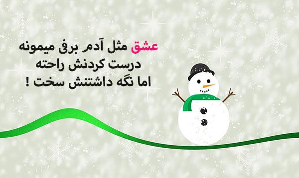 جملات زمستانی