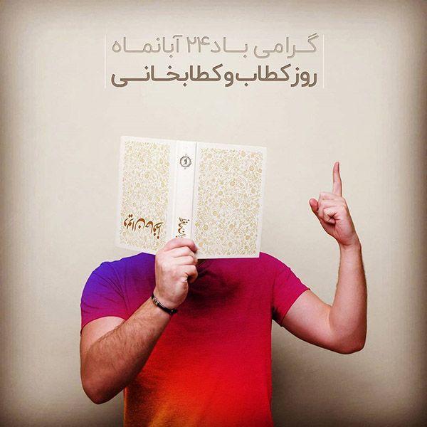 متن روز کتاب و کتابخوانی