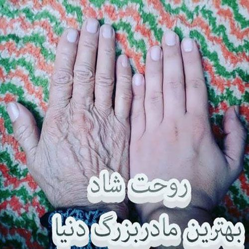 عکس نوشته تسلیت فوت مادربزرگ