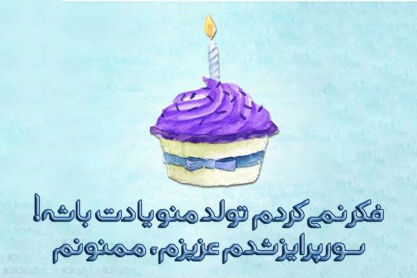 پیام تشکر بابت تبریک تولد