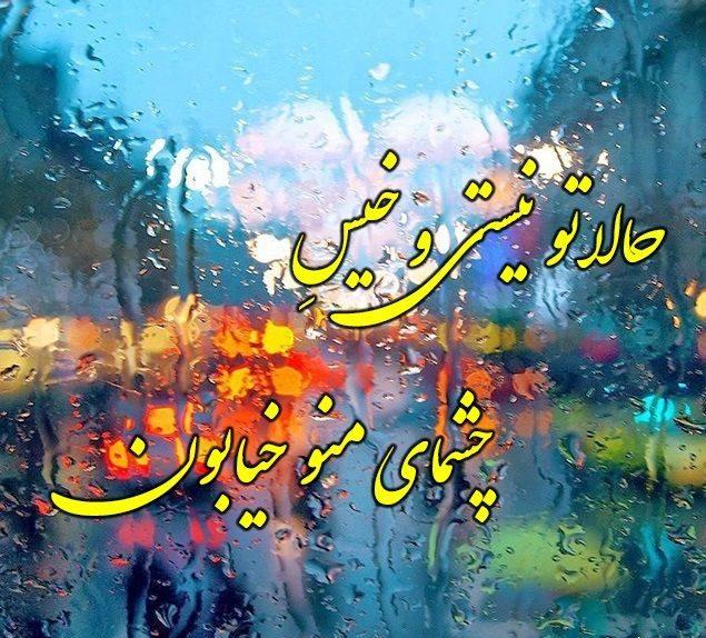 عکس نوشته بارون پاییزی