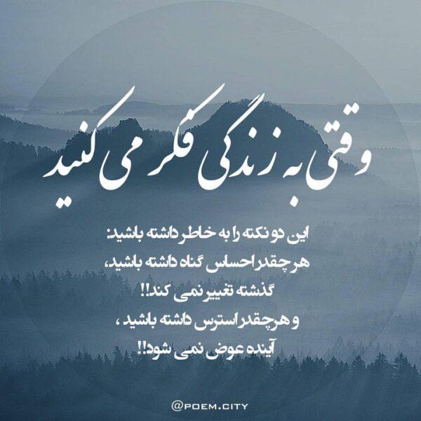 شعر شعر عراقي شعر فارسي 7