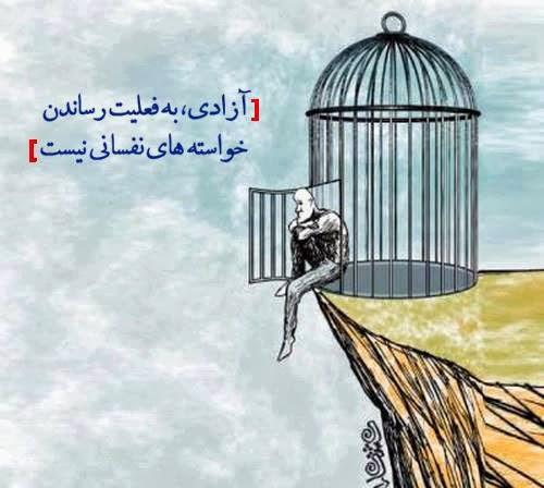 متن و جملات آزادی + عکس نوشته های زیبا با موضوع آزادی