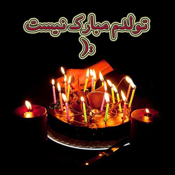 متن تولدم مبارکه غمگین برای پروفایل + عکس نوشته های تبریک تولد خودم به خودم!