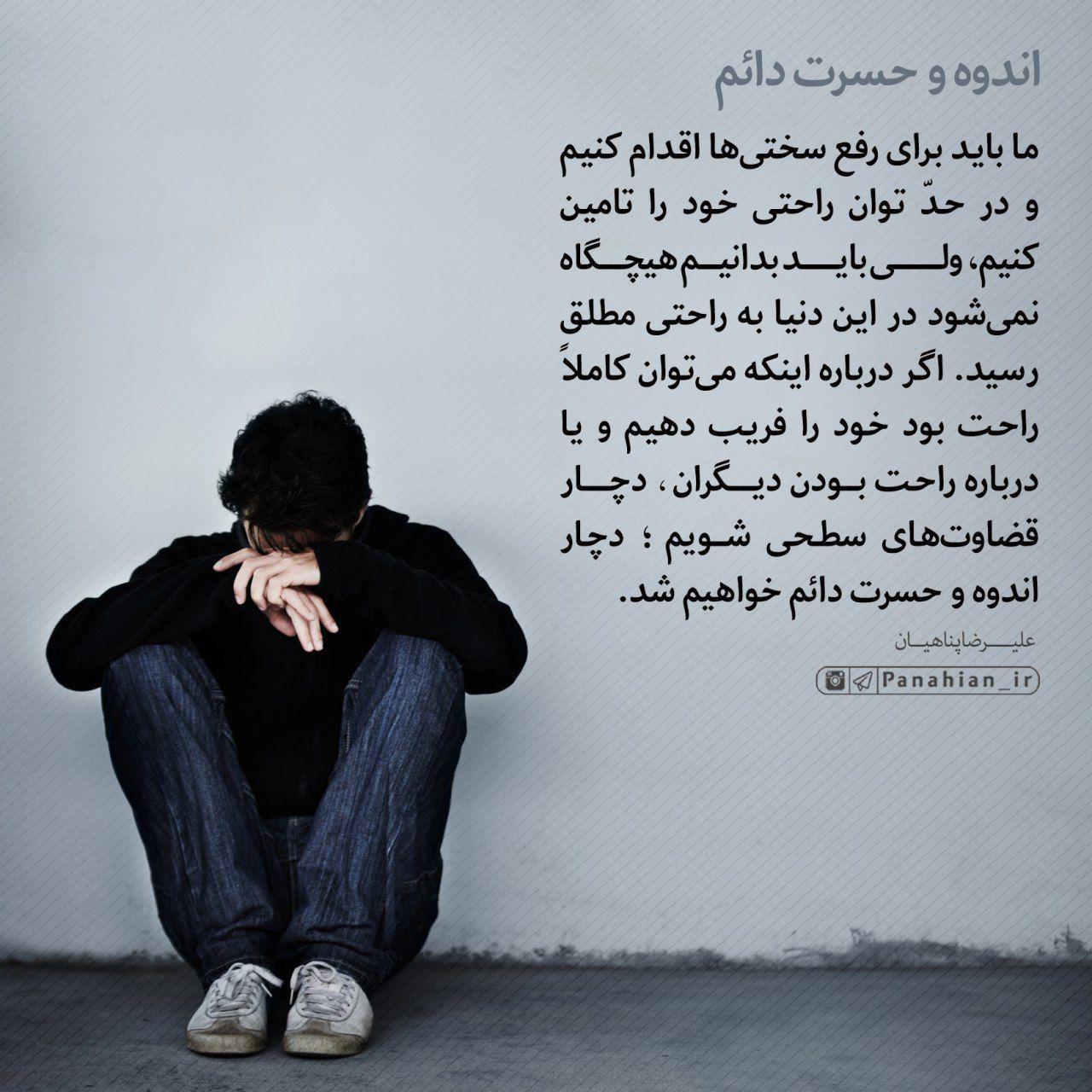 جملات پشیمانی