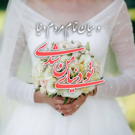 عکس پروفايل خبر ازدواج