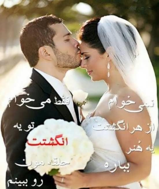 عکس پروفایل خبر ازدواج