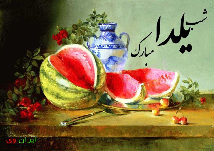 شعر طنز شب یلدا