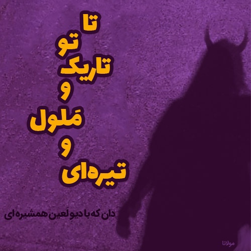 عکس پروفایل اشعار مولانا