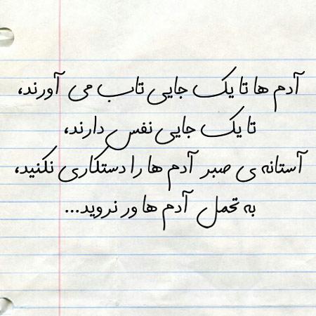 عکس نوشته صبر و تحمل