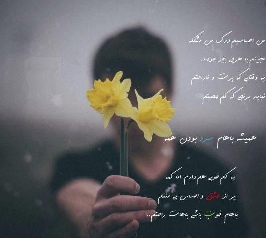 عکس پروفایل دلنشین