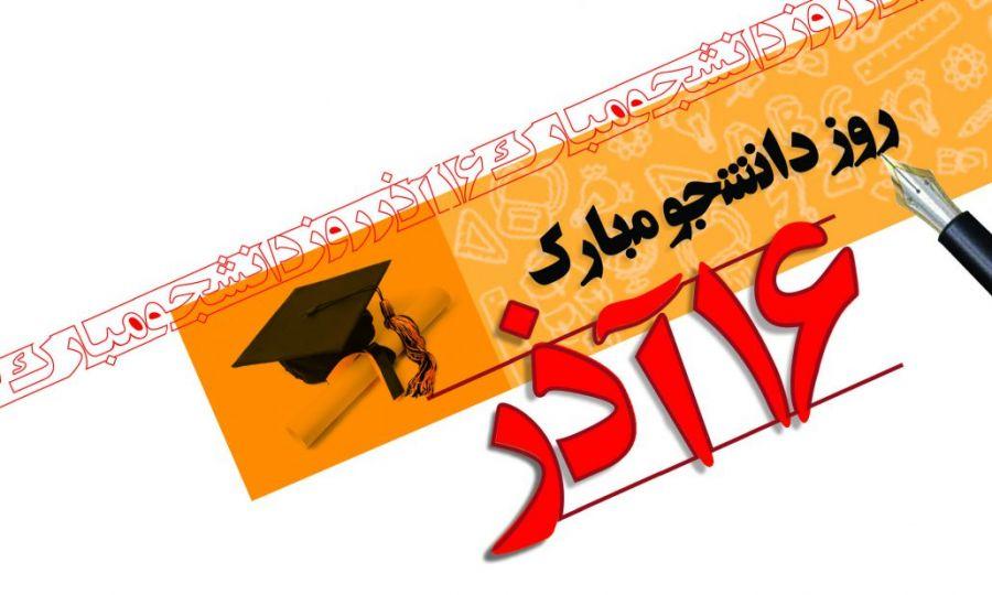 متن روز دانشجو