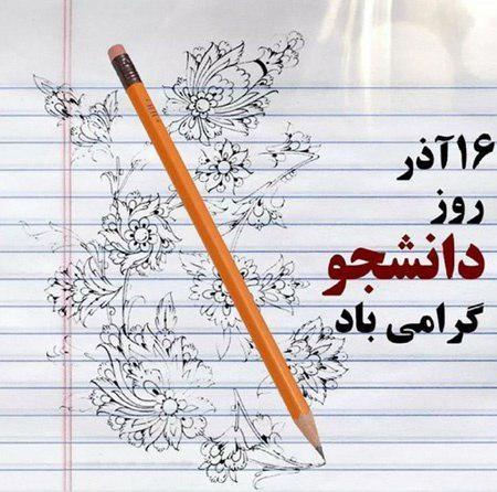 نتیجه تصویری برای روز دانشجو مبارک