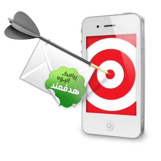 متن پیامک تبلیغاتی