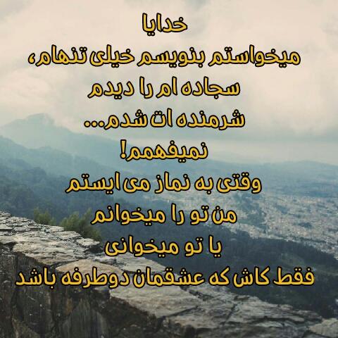 عکس نوشته نماز