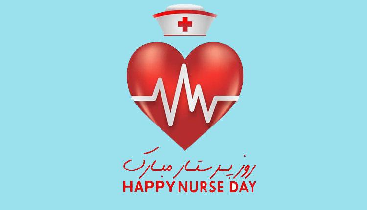 تبریک روز پرستار به خواهر